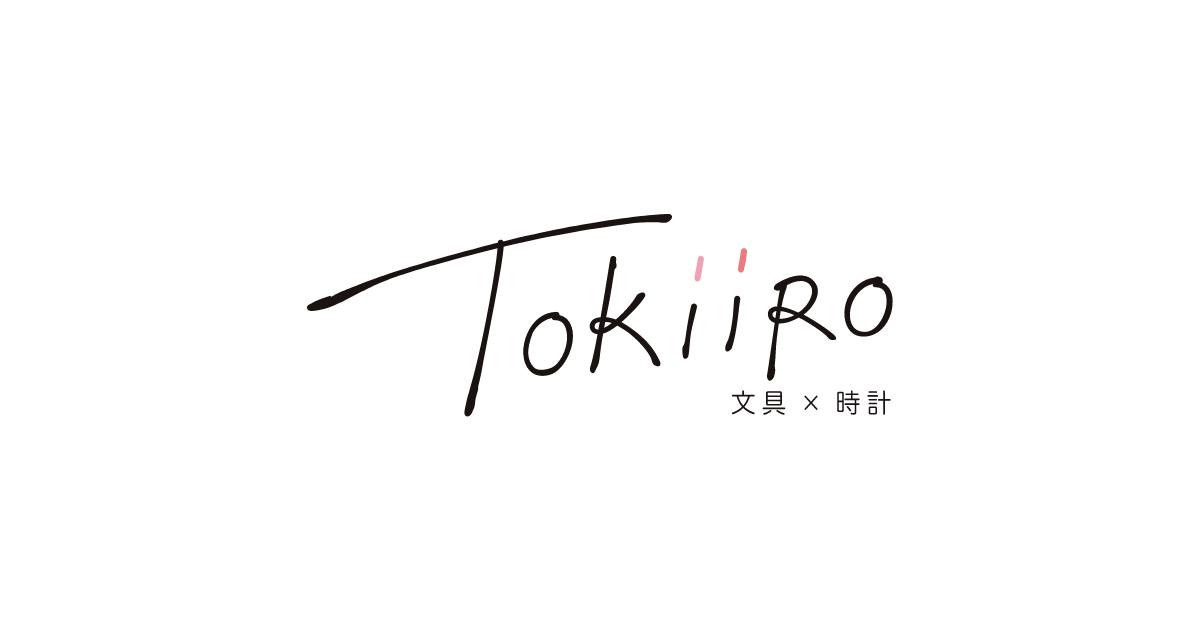 表参道にオープンする時計・文具のお店 TokiiRo(ときいろ)